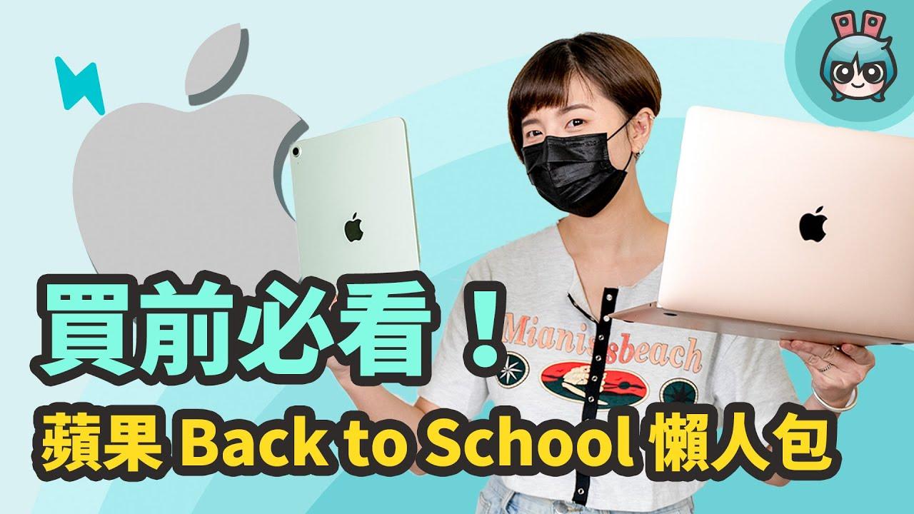 蘋果 2021 Back to School 懶人包!優惠內容、購買流程、證明文件和付款方式,還要告訴你這樣買賺最多!