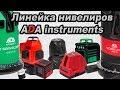 Линейка нивелиров ADA Instruments