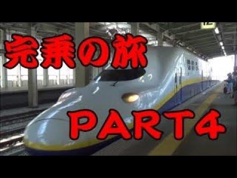 【旅行記】日本全国鉄道路線完乗の旅!in新潟 PART1