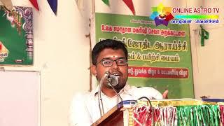 ஜோதிடத்தில் 4ம் பாகவ சிறப்புகள் |வாழ்வியல் பரிகாரங்கள் | Biological remedies | TAMIL|ONLINE ASTRO TV