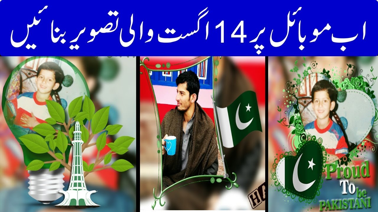 14 August Pakistan Flag Photos Frames App To Make Happy Independence Day  Pics