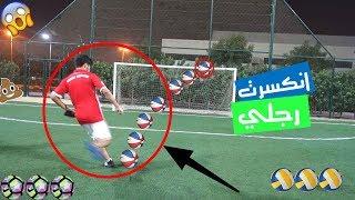 تحدي العارضة في كل الرياضات !! ( إنكسرت رجولنا لا يفوتكم !! )