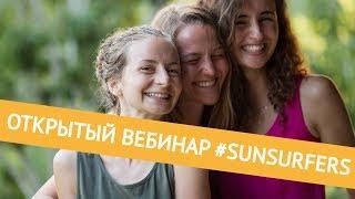 Открытый вебинар #Sunsurfers — про сообщество и планы, отвечаем на вопросы