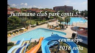 Justiniano Club Park Conti 5* Турция, Аланья