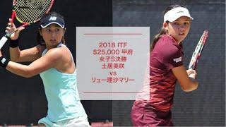 土居美咲vsリュー理沙マリー 2018富士薬品セイムスウィメンズカップ決勝