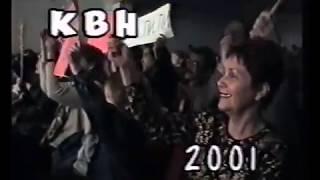 Город Абаза - КВН 2001