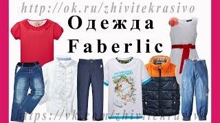 Сколько я сэкономила Много много детской одежды фаберлик  Обзор заказа Примерка  Работа в интернет