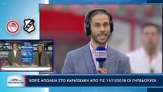 Pre Game Show  Ώρα των πρωταθλητών Ολυμπιακός-ΟΦΗ, Σάββατο 19/10