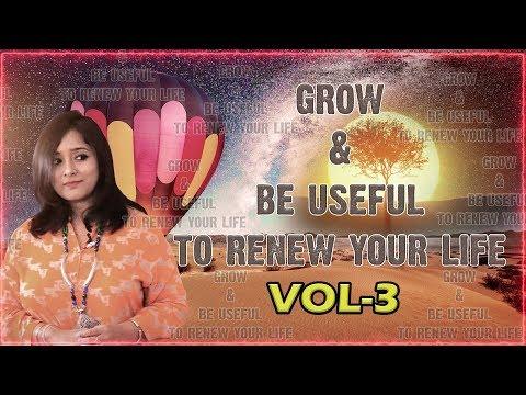 Grow & Be Useful To Renew Your Life    My Positive Life    Ruheena Priyadarshini