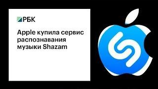 После долгих переговоров Apple купила Shazam