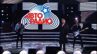 Стас Михайлов - Там («Авторадио – 25 LIVE»)