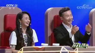 [越战越勇]小伙成绩优异被保送研究生 现场展示美声唱法| CCTV综艺 - YouTube