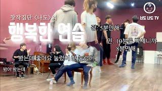 청춘공연예술단체 창작집단 '나도'의 똥꼬발랄 연습영상 …