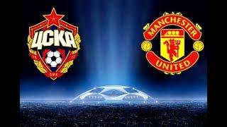прогноз на матч ЦСКА Москва - Манчестер Юнайтед 27 сентября 2017