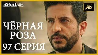 Чёрная роза 97 серия (Русский субтитр)