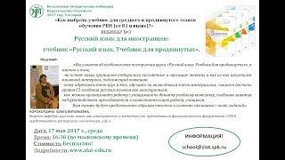 Русский язык для иностранцев: учебник «Русский язык. Курс для продвинутых» (С1)