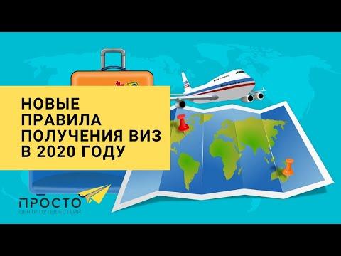 Новые правила получения виз в Санкт-Петербурге в 2020 году