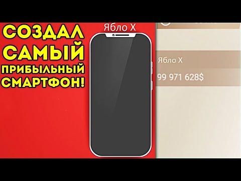СОЗДАЛ САМЫЙ ПРИБЫЛЬНЫЙ СМАРТФОН! - Smartphone Tycoon