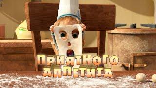 Маша и Медведь - Приятного аппетита (Серия 24)