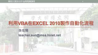 利用VBA在Excel2010製作自動化流程(上)(VBA教學)