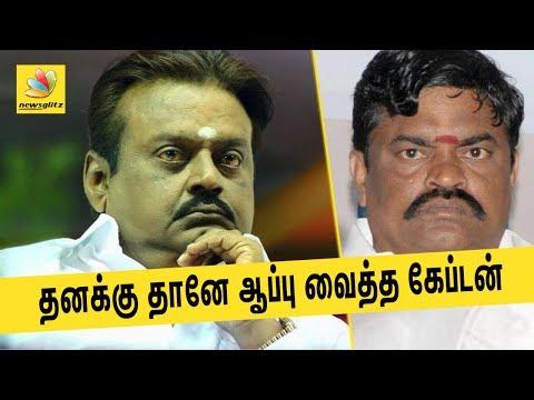 தனக்கு தானே ஆப்பு வைத்துக்கொண்ட கேப்டன் | Rajendra Balaji name wrongly mentioned by Vijayakanth