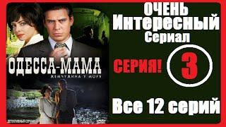 видео Сериал Одесса-мама. Жемчужина у моря смотреть подряд все серии онлайн бесплатно в хорошем качестве