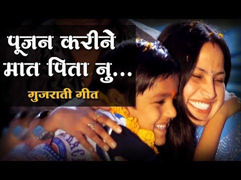 (New Song)Pujan Karine Mat Pita Nu ...MPPD Special Gujarati Bhajan