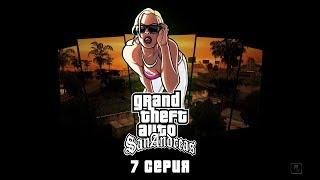 Стрим Grand Theft Auto: San Andreas. (7 серия)