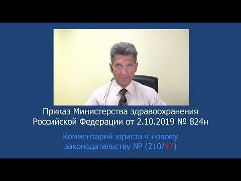 Приказ Минздрава России от 2 октября 2019 года  № 824н