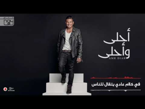 Amr Diab 2016 , Ala Hobak(Upon your love) with English Subtitles