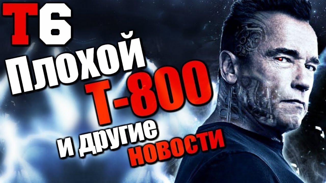НОВОСТИ. ТЕРМИНАТОР 6. ПЛОХОЙ Т-800 и другие новости