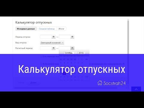 Расчет отпускных на онлайн калькуляторе - Socstrah24