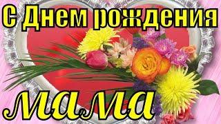 С Днем рождения мама поздравления на День рождения маме поздравление