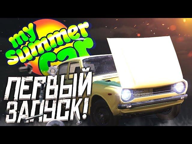 ПЕРВЫЙ ЗАПУСК ИГРЫ! ЧТО ЭТО?! (MY SUMMER CAR)