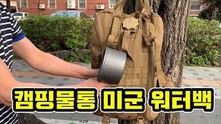 캠핑 물통 / 미군 워터백 / 스텐리 / 워터저그 / …