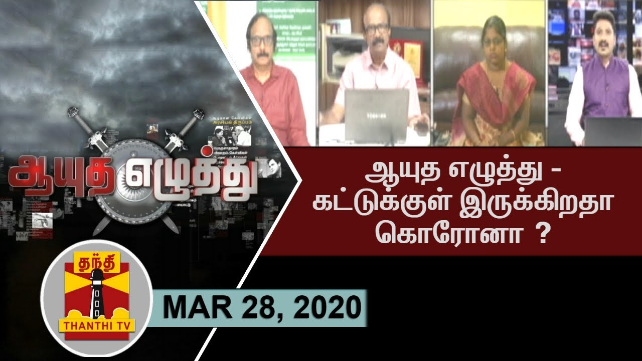 (28/03/2020) Ayutha Ezhuthu :  Will Corona Virus come under control?