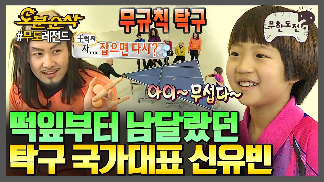될성부른 유빈이는 떡잎부터 남달랐네✨   무한도전⏱오분순삭 MBC140315방송