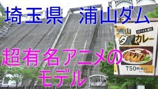 埼玉県秩父市 浦山ダム 日本第2位 apeman a70 テスト撮影