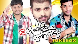 Malayalam Mappila Songs New 2015 | Snehikku Oruvattam | Saleem Kodathoor,Thanseer,Shafi Jukebox