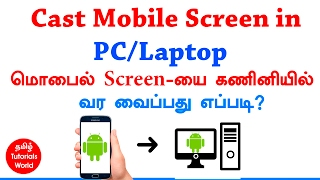 How to Cast Mobile Screen in PC/Laptop Tamil Tutorials_HD