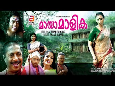 Malayalam Full Movie 2016 new release  MAYAAMAALIKA | New Malayalam Movie 2016