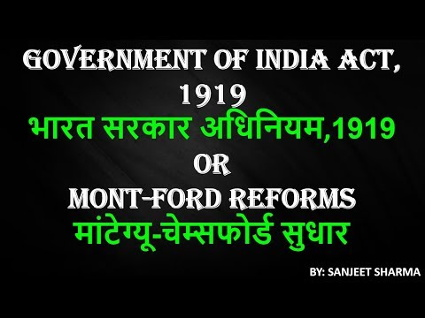 GOVERNMENT OF INDIA ACT 1919 [UPSC/SSC CGL/STATE PSC/ NDA/CDS/OTHER GOVERNMENT EXAMS]
