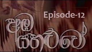 Amba Yahaluwo (අඹ යහළුවෝ ) - Episode-12 Thumbnail