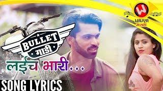 Bullet Gadi Lai Bhari Song with Lyrics New Marathi Song | Marathi Lokgeet | Sangpal Gaikwad