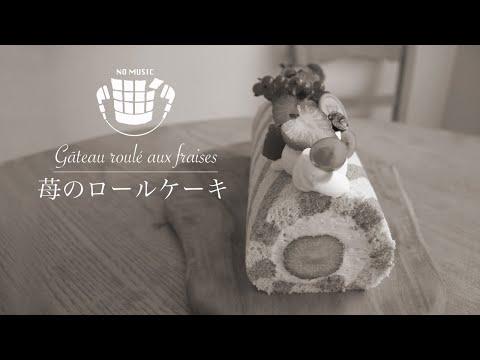 ✴︎no-music✴︎how-to-make-gâteau-roulé-aux-fraises✴︎bgm無し-苺のロールケーキの作り方#09