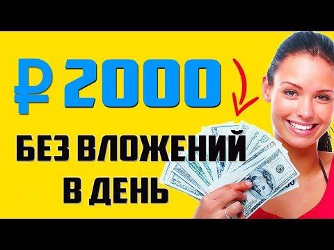 СХЕМА ЗАРАБОТКА 2000 РУБЛЕЙ В ДЕНЬ БЕЗ ВЛОЖЕНИЙ ДЕНЕГ В ИНТЕРНЕТЕ ✅  ПРОВЕРЕНО 100% ПЛАТИТ 2020