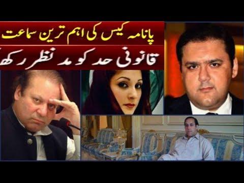 Panama Case Importan Hearing   Now Sharif Family Are Spoli?