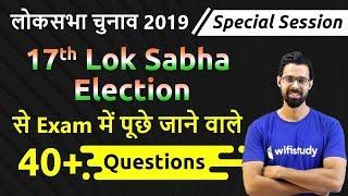 17th Lok Sabha Election से Exam में पूछे जाने वाले 40+ Questions