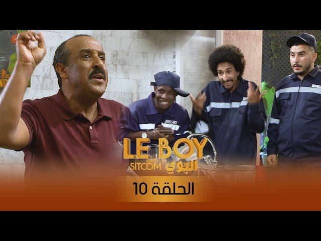 سيتكوم البوي - الحلقة العاشرة