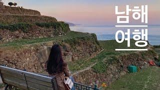 [남해여행 브이로그] 잔잔한 남해 여행 2박 3일 리틀…